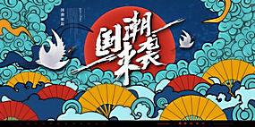 中国风国潮海报 (59)