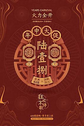 中国风国潮海报 (6)