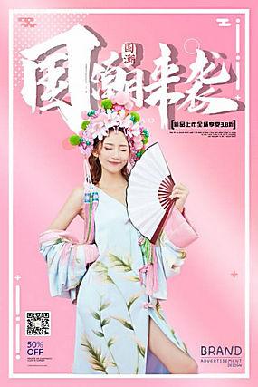 中国风国潮海报 (61)