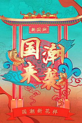 中国风国潮海报 (64)