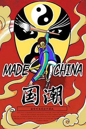 中国风国潮海报 (66)