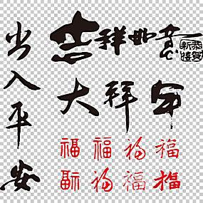 中国新年清明节牛,农历新年书法词元素PNG剪贴画希望,假期,中国风图片