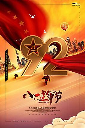 建军节海报 (76)