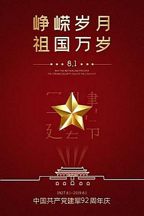 建军节海报 (77)