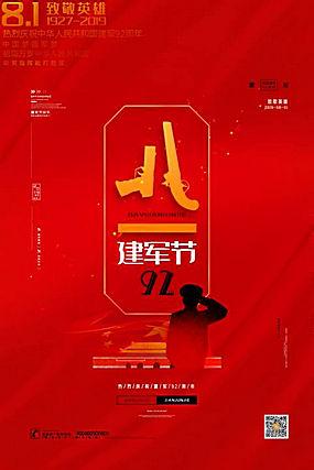 建军节海报 (81)