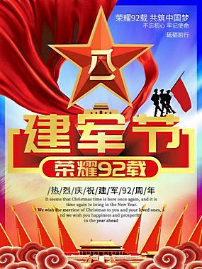 建军节海报 (89)
