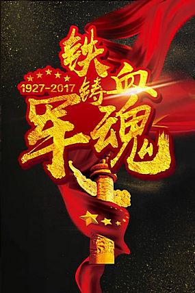 建军节海报 (9)