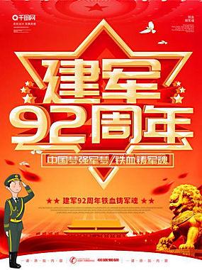 建军节海报 (92)