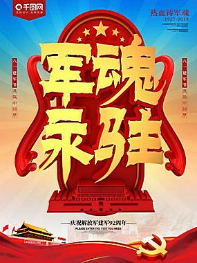 建军节海报 (93)