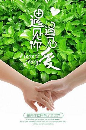 七夕海报模板 (63)