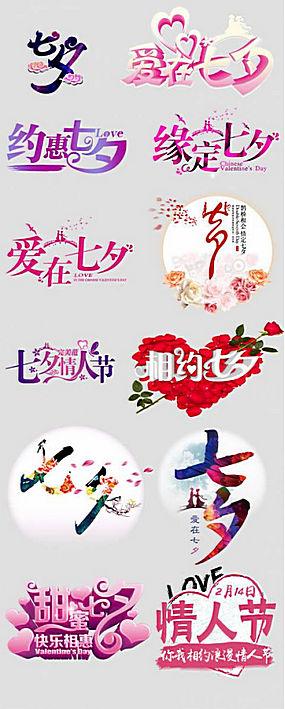 七夕海报模板 (71)