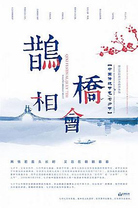 七夕海报模板 (72)