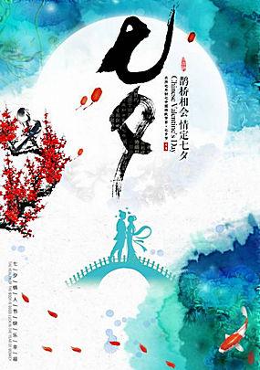 七夕海报模板 (76)