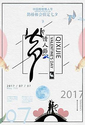 七夕海报模板 (78)