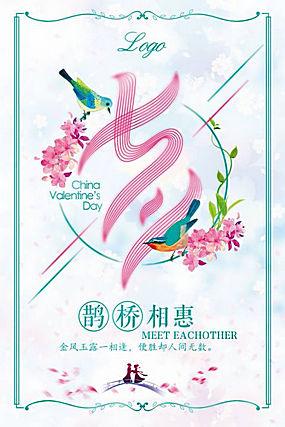 七夕海报模板 (84)