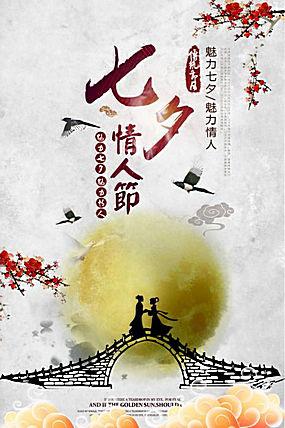 七夕海报模板 (86)