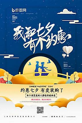 七夕海报模板 (9)
