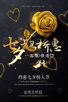 七夕海报模板 (93)