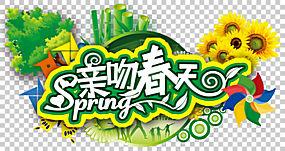 清明海报,春天吻PNG剪贴画杂项,文本,海报,徽标,向日葵,电脑壁纸,图片