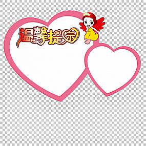 提示PNG剪贴画爱,文本,心,海报,心,卡通,产品,剪贴画,粉红色,1013图片