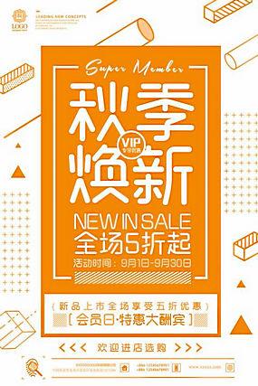秋季促销海报 (1)