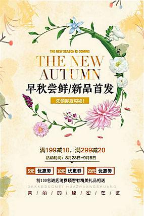 秋季促销海报 (16)