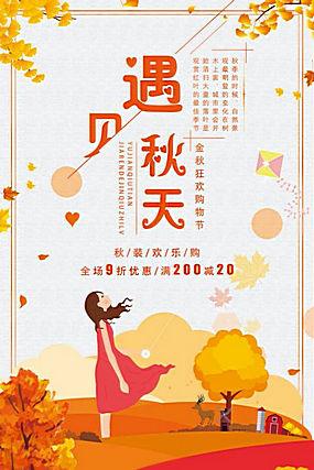 秋季促销海报 (18)