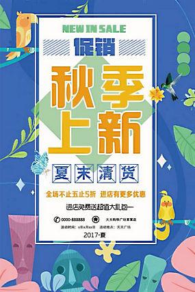 秋季促销海报 (19)