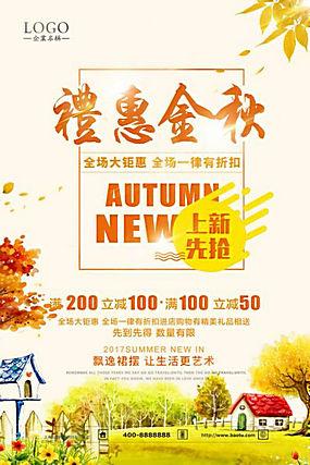 秋季促销海报 (24)
