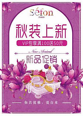 秋季促销海报模板 (14)