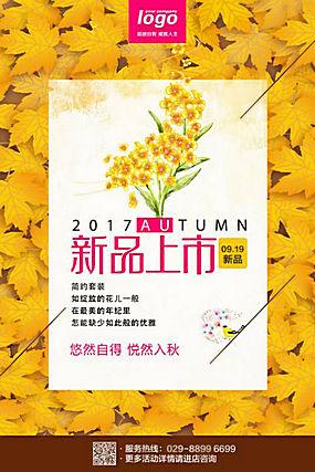 秋季促销海报模板 (15)
