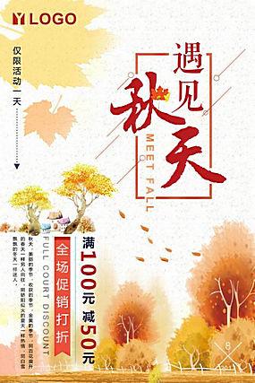 秋季促销海报模板 (23)