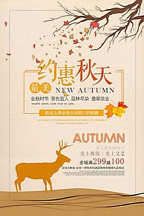 秋季促销海报模板 (24)