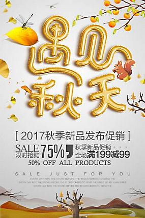 秋季促销海报模板 (25)
