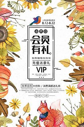 秋季促销海报模板 (31)