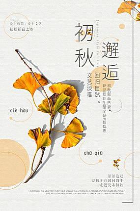 秋季促销海报模板 (35)