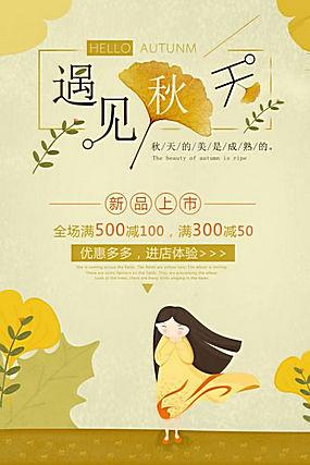 秋季促销海报模板 (38)