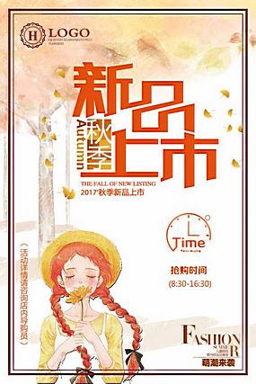秋季促销海报模板 (40)