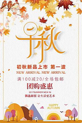 秋季促销海报模板 (41)