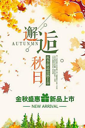 秋季促销海报模板 (42)