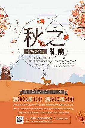 秋季促销海报模板 (45)