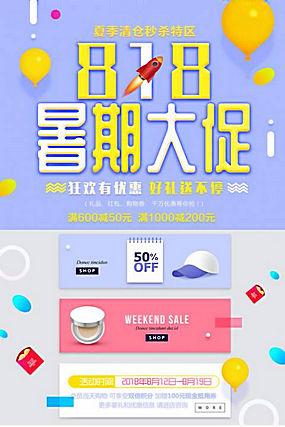 夏季清仓促销海报 (11)