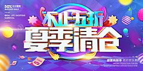 夏季清仓促销海报 (2)