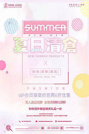 夏季清仓促销海报 (23)