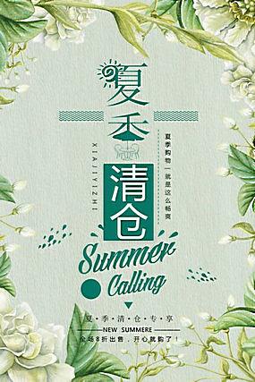 夏季清仓促销海报 (24)