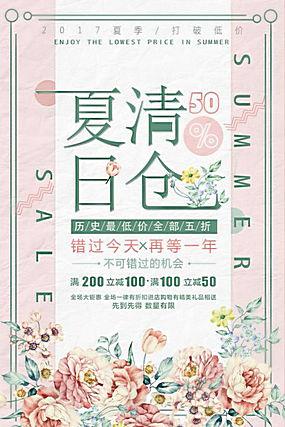 夏季清仓促销海报 (25)
