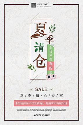 夏季清仓促销海报 (29)