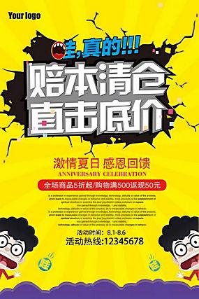 夏季清仓促销海报 (31)