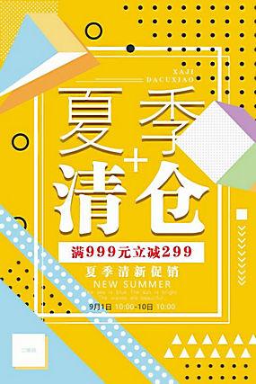 夏季清仓促销海报 (34)