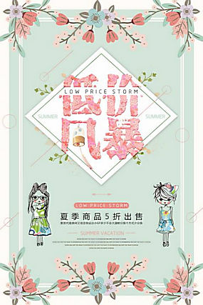 夏季清仓促销海报 (37)